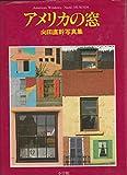 アメリカの窓―向田直幹写真集