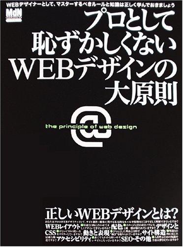 プロとして恥ずかしくないWEBデザインの大原則—正しいWEBデザインのルールを知っていますか? (エムディエヌ・ムック—インプレスムック)
