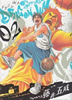 DRAGON JAM 2 (ビッグコミックス)