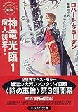 神竜光臨〈1〉魔人襲来!―「時の車輪」シリーズ第3部 (ハヤカワ文庫FT)
