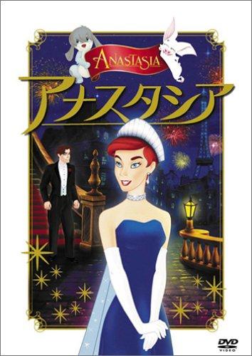 アナスタシア [DVD]の詳細を見る