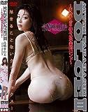 高橋亜由美 DVD『DOLCE III 〜ドルチェIII・神々の享楽的ロンド〜』