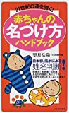 赤ちゃんの名づけ方ハンドブック―21世紀の運を開く!