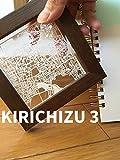 KIRICHIZU 3: 地図の切り絵 (切り絵の地図屋)