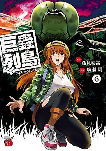 巨蟲列島 6 (チャンピオンREDコミックス)