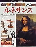 ルネサンス―レオナルド・ダ・ヴィンチとその時代を一望する (ビジュアル博物館)