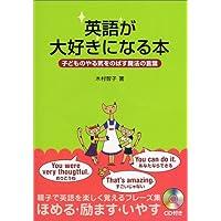 英語が大好きになる本―子どものやる気をのばす魔法の言葉