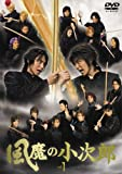 風魔の小次郎 Vol.1[DVD]