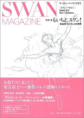 SWAN MAGAZINE vol.1 2005 秋号