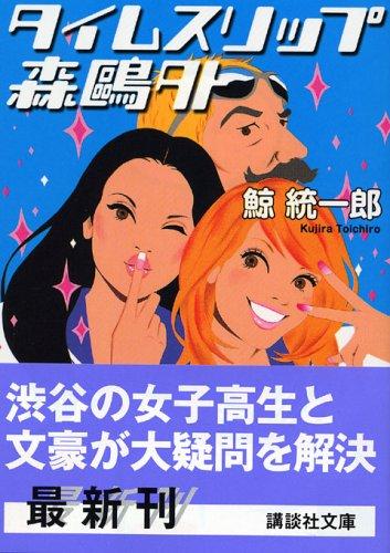 タイムスリップ森鴎外 タイムスリップシリーズ第1作 (講談社文庫)