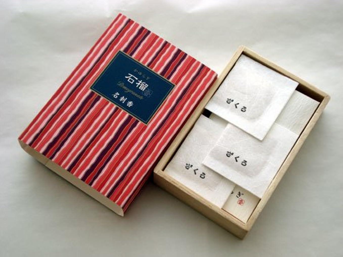 関与する虫スケッチかゆらぎ 石榴(ざくろ) 名刺香 桐箱6入