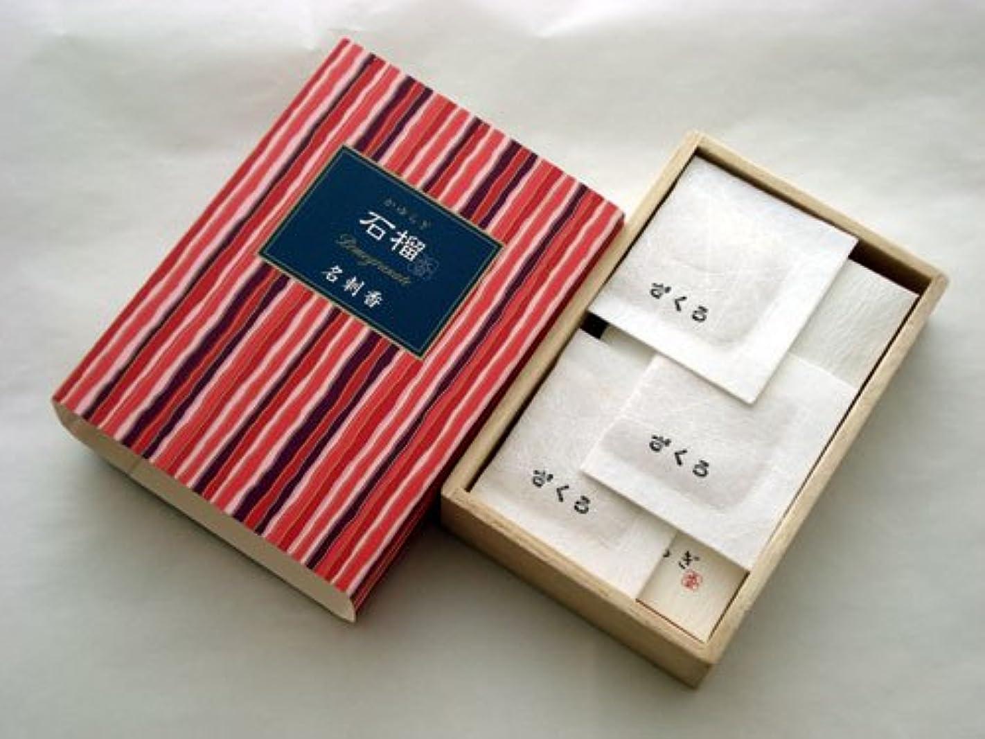 しょっぱい傘純正かゆらぎ 石榴(ざくろ) 名刺香 桐箱6入