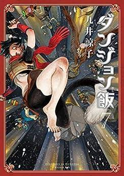 [九井 諒子]のダンジョン飯 7巻 (HARTA COMIX)
