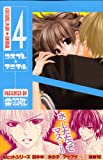 コスプレ☆アニマル(4) (KC デザート)