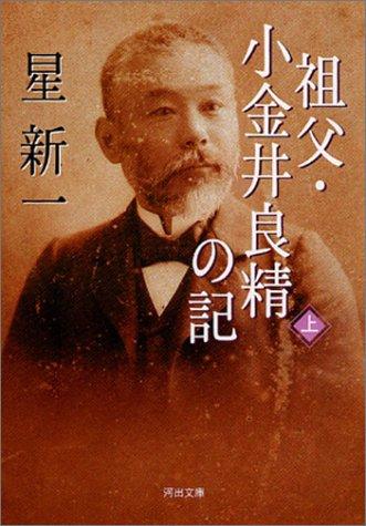 祖父・小金井良精の記 上 (河出文庫)の詳細を見る