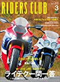 RIDERS CLUB (ライダースクラブ)2020年3月号 No.551(ライテク一問一答)[雑誌]