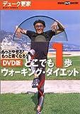DVD版どこでも一歩ウォーキング・ダイエット -もっとやせる!もっと若くなる (講談社の実用BOOK)