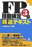 FP技能検定3級 精選テキスト