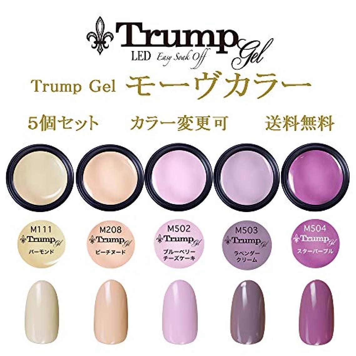 三番硬化する階下【送料無料】Trumpモーヴカラー選べるカラージェル5個セット