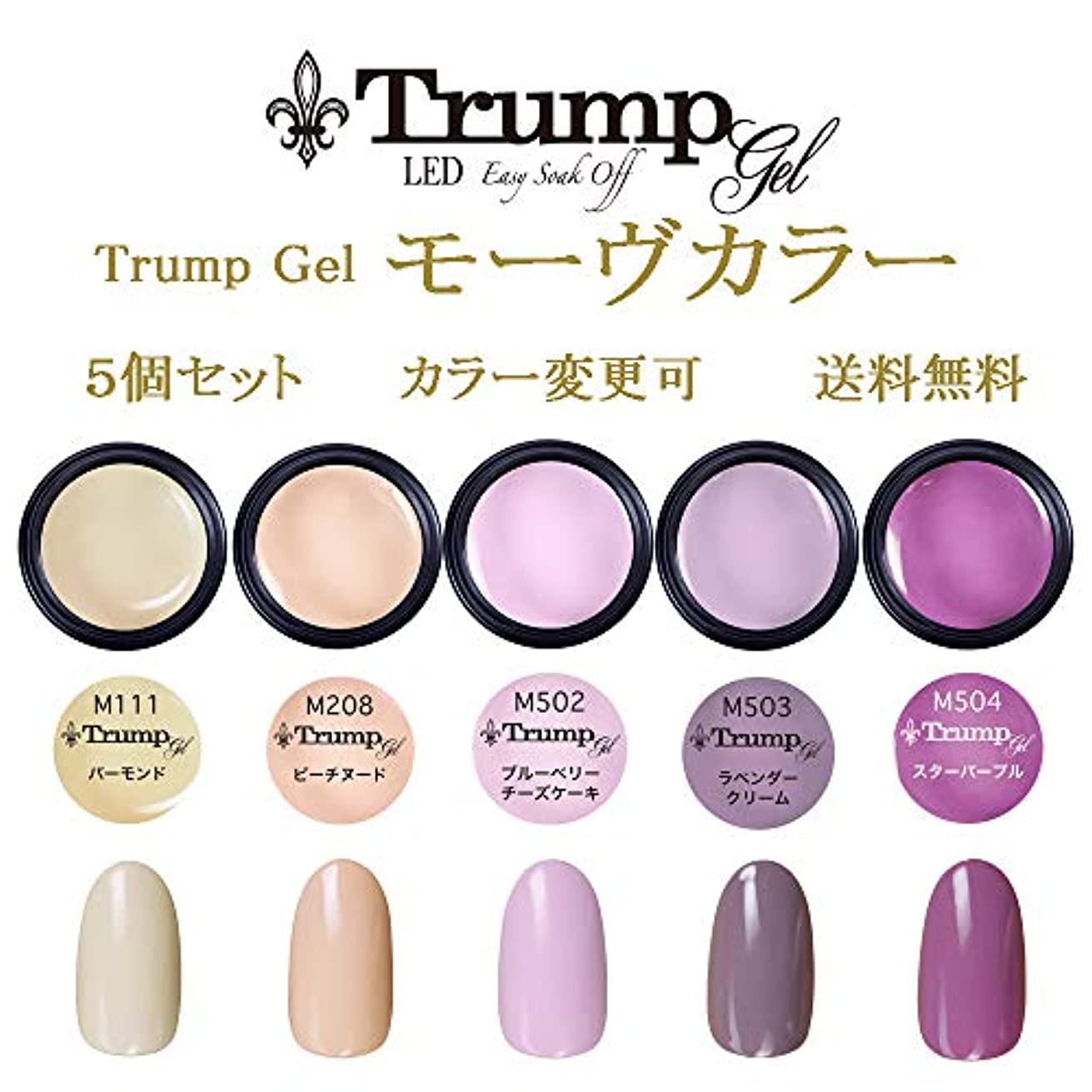 【送料無料】Trumpモーヴカラー選べるカラージェル5個セット
