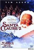 サンタクロース リターンズ!-クリスマス危機一髪-