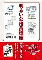 岡本 全勝 (著)(1)新品: ¥ 1,620ポイント:49pt (3%)15点の新品/中古品を見る:¥ 1,620より