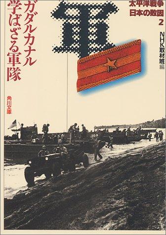 太平洋戦争 日本の敗因〈2〉ガダルカナル 学ばざる軍隊 (角川文庫)の詳細を見る