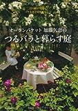 オークンバケット加藤矢恵のつるバラと暮らす庭 画像