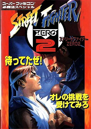 ストリートファイターZERO2 (スーパーファミコン必勝法スペシャル)