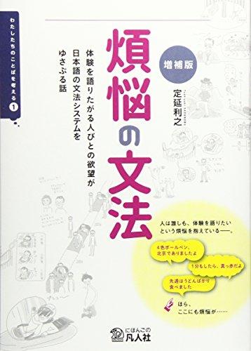煩悩の文法―体験を語りたがる人びとの欲望が日本語の文法システムをゆさぶる話 (わたしたちのことばを考える)の詳細を見る
