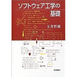 ソフトウェア工学の基礎