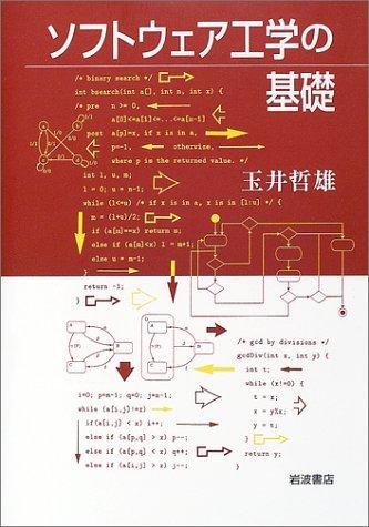 ソフトウェア工学の基礎の詳細を見る