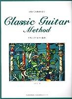 クラシック・ギター教本 (入門から名曲演奏まで)