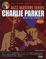 JAZZ MASTERS SERIES ヴァーチュオーゾのアドリブに迫る チャーリーパーカー マイナスワンブック Vol.2