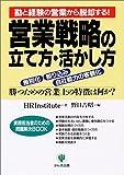 営業戦略の立て方・活かし方 (実務担当者のための問題解決BOOK)