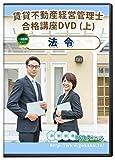 2021賃貸不動産経営管理士試験合格講座(上)DVD4枚セット【法令】PDFテキスト&問題集付き