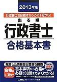 2013年版出る順行政書士合格基本書 (出る順行政書士シリーズ)