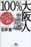 100%大阪人―なんでもアンチになる理由 (幻冬舎文庫) 画像