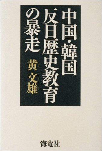 中国・韓国 反日歴史教育の暴走の詳細を見る