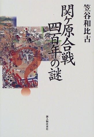 関ケ原合戦四百年の謎の詳細を見る