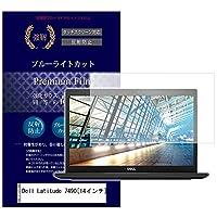 メディアカバーマーケット Dell Latitude 7490 [14インチ(1920x1080)]機種で使える 【 反射防止 ブルーライトカット 高硬度9H 液晶保護 フィルム 】