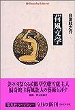 荷風文学 (平凡社ライブラリー)