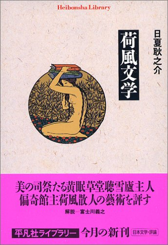 荷風文学 (平凡社ライブラリー)の詳細を見る