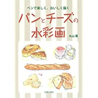 パンとチーズの水彩画