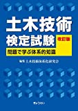 土木技術検定試験 問題で学ぶ体系的知識 改訂版