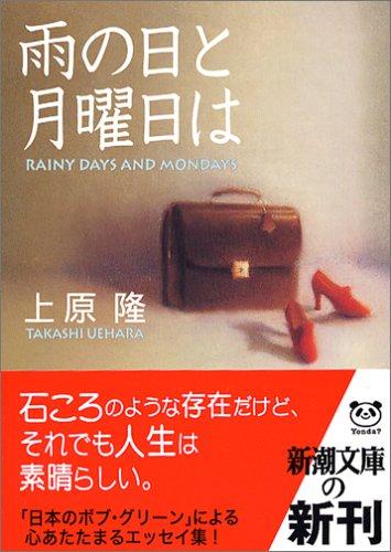雨の日と月曜日は (新潮文庫)の詳細を見る