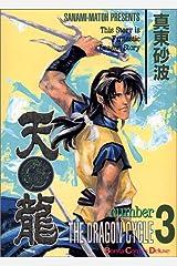 天龍 第3巻 (ボニータコミックスデラックス) コミック