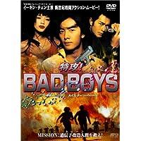 特攻! BAD BOYS