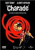 シャレード (1963) [DVD] 画像
