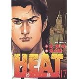 HEAT-灼熱-(17) HEAT (ビッグコミックス)